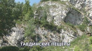 видео Талдинские пещеры (Горный Алтай): фото и отзывы — НГС.ТУРИЗМ