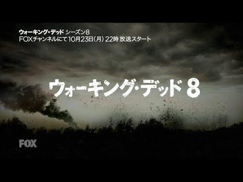 【FOX】「ウォーキング・デッド」シーズン8 予告編