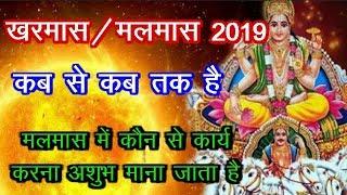 खरमास, मलमास 2019 कब से कब तक है   Malmas 2019 Start Date    Kharmas 2019 date december
