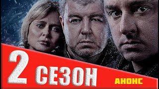 ШТОРМ 2 СЕЗОН (9 серия) Анонс и дата выхода возможного продолжения