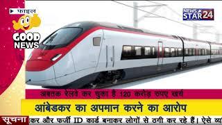 News Star 24 || Good News || India Ki Mini Bullet train