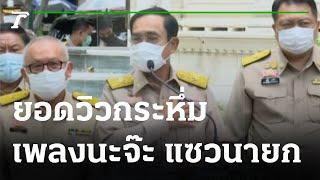 ยอดวิวกระหึ่ม เพลงนะจ๊ะ แซว นายกฯ   01-07-64   ข่าวเที่ยงไทยรัฐ