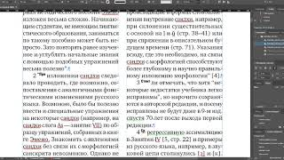Текст в столбец, сноски - в две InDesign. Footnotes and columns. Peter Kahrel