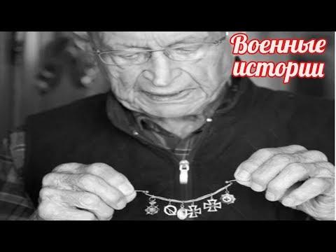 Немецкие ветераны о войне на восточном фронте рассказывают как они воевали