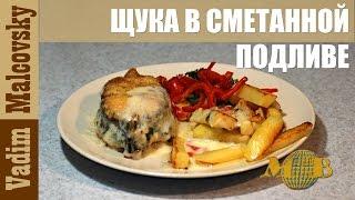 Рецепт щука в сметанной подливе по-чебоксарски. Мальковский Вадим
