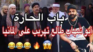 باب الحارة || أبو شهاب طالع تهريب على المانيا وتارك حارة الضبع ومسوي لم شمل لابو النار🔥🤣😂😱