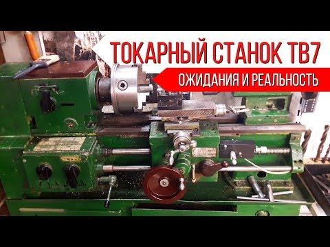 Новый обзор школьного токарного станка по металлу ТВ7 (ТВ4). Оптимистические ожидания и реальность!