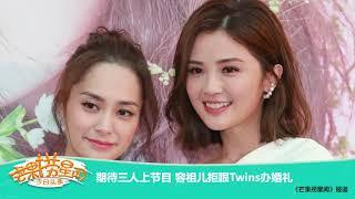《芒果捞星闻》 Mango Star News: 期待三人上节目 容祖儿拒跟Twins办婚礼 【芒果TV官方版】