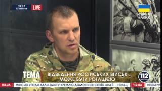 Россия осуществляет ротацию войск а не их отвод Мы готовимся к войне СМИ Обозреватель 80785 2