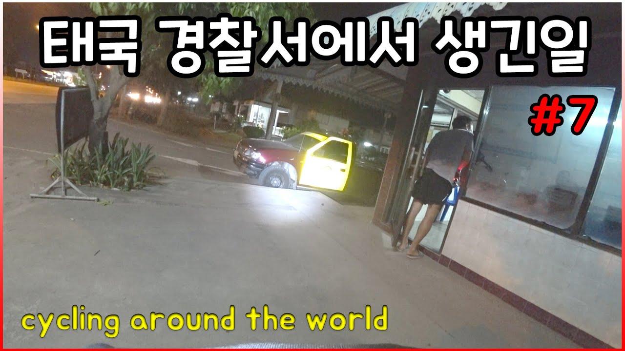 태국 자전거여행중 경찰서 감..ㅣ자전거여행ㅣCycling around the world - SouthEast Asia - THAILAND #7
