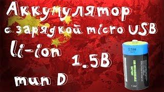 ????Аккумулятор li-ion на 1.5В в корпусе типа D со встроенной зарядкой! Полный обзор и тест!