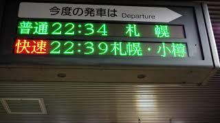JR北海道白石駅 快速エアポート小樽行 発車案内