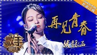 张韶涵《再见青春》- 个人精华《歌手2018》第10期 Singer 2018【歌手官方频道】 thumbnail