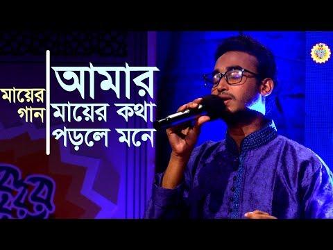 Mayer Gaan: Amar Mayer Kotha   Mahbubur Rahman   Bangla Islamic gojol by Serader Sera