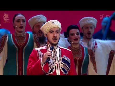 Прощание славянки Farewell Of Slavianka Кубанский казачий хор 2017