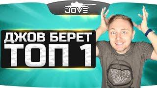 ДЖОВ БЕРЕТ ТОП-1! ● В одиночку, с голой жопой и с гранатой!