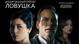 Ловушка (2016) Трейлер к фильму (Русский язык)