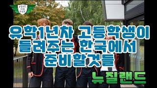 유학1년차 고등학생이 들려주는 유학시 한국에서 준비할것…