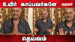 Actor M. S. Bhaskar Request | Kumudam