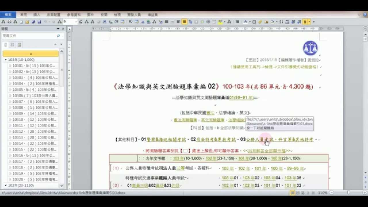 word法條回上一頁 - YouTube
