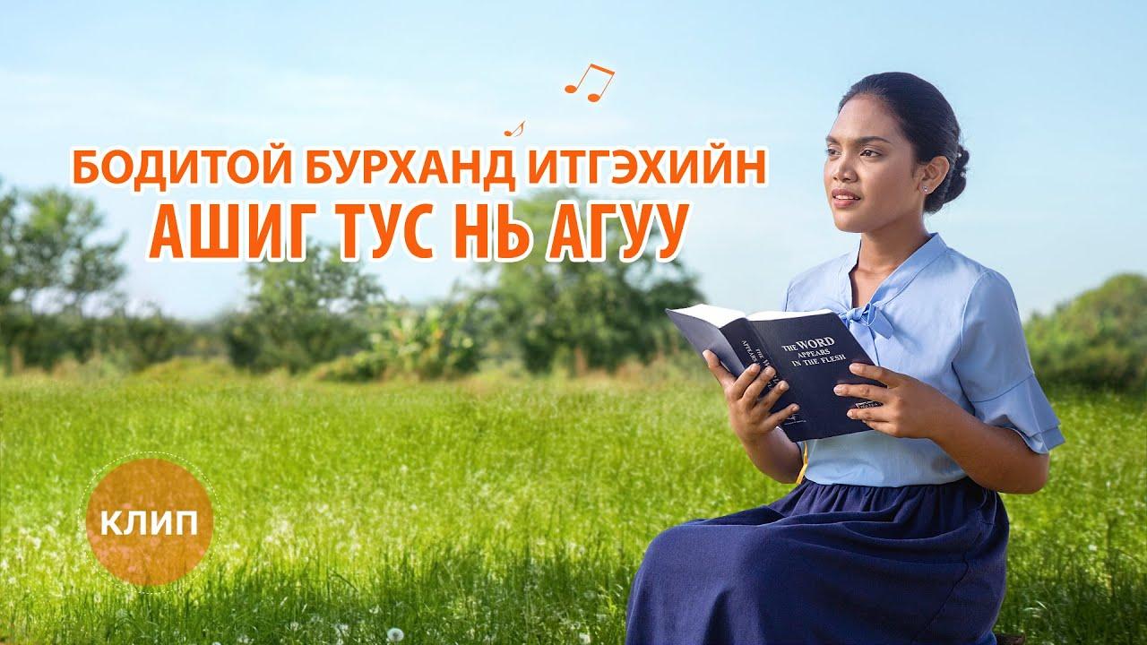 """Magtan duu 2021 """"Бодитой Бурханд итгэхийн ашиг тус нь агуу"""""""