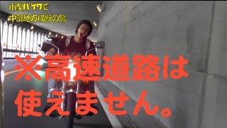 小型バイクで日本横断の旅 part1 【静岡〜山梨】 thumbnail