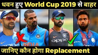 Download World Cup 2019 - Shikhar Dhawan Ruled out from World cup 2019 Mp3 and Videos