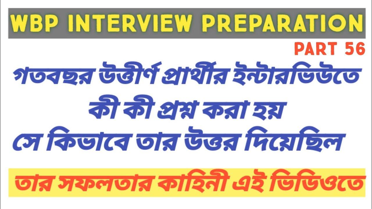 Wbp constable interview questions | WBP CONSTABLE INTERVIEW PREPARATION 2020 | wbp previous year Q