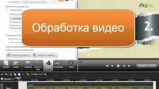 Смотреть онлайн обзор по направлению Создание видеокурсов. Советы по созданию видео