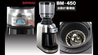 bonmac ボンマック 自動計量機能 コーヒーグラインダー BM-450 thumbnail