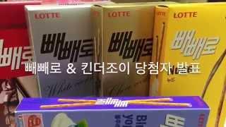 빼빼로 & 킨더조이 당첨자 발표 라임튜브