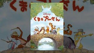 くまのプーさん (日本語吹替版) thumbnail