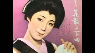 昭和35年7月歌舞伎座で演じられた「花散る下田」の主題歌 松竹で人気歌手...