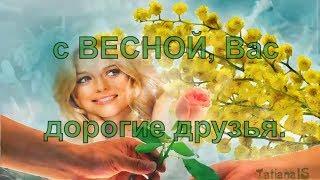 С весной,мои дорогие друзья!!!
