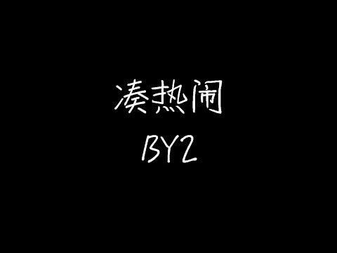 By2 凑热闹 《爱情睡醒了》电视剧插曲 动态歌词