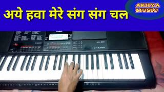 Ae Hava Mere Sang Sang Chal Piano Cover song ll Instrumental Casio CTX 700 Il Akhya Music