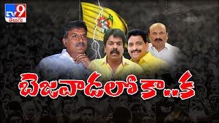 బెజవాడ TDP లో కాపు Vs కమ్మ | Vijayawada TDP Politics - TV9