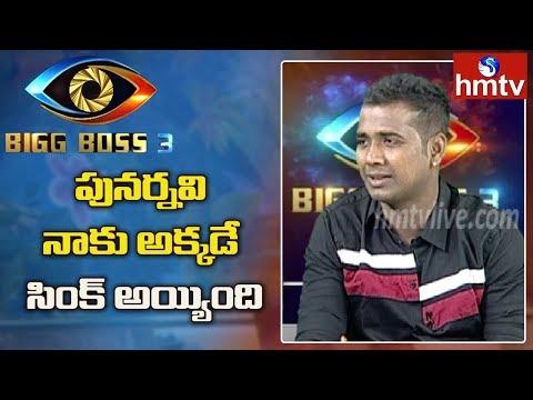 పునర్నవి గురించి డైరెక్ట్ గా అడగండి | Rahul Sipligunj Exclusive Interview | hmtv Telugu News