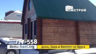 Дома и бани из бруса в Хабаровске 2(, 2014-01-23T17:25:46.000Z)