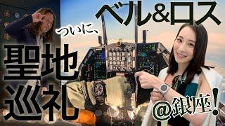 ついに公開!「ベル&ロス」の新聖地・日本初の銀座ブティックで、あの話題作もたっぷり[PR]