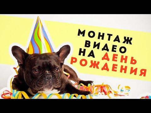 Как сделать видео открытку на день рождения