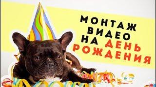Монтаж видео с днем рождения: подробный урок!
