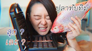 ใส่ปลาสดๆทั้งตัว ในเครื่องทำวาฟเฟิล  จะกินได้มั้ยยย?! #วฟวEP3