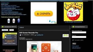 Как записывать своё видео с экрана андроид ???(http://droidoff.com/apps/scr-screen-recorder-pro., 2014-06-30T06:51:22.000Z)