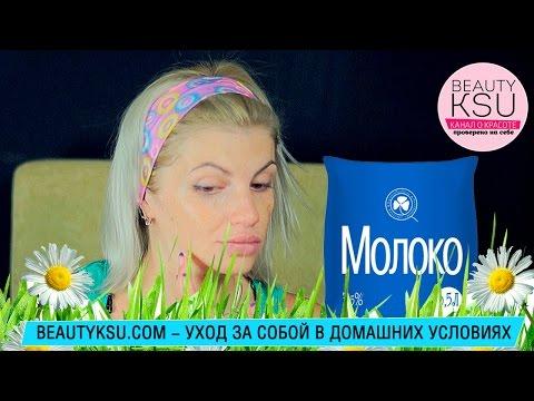 Очищение кожи лица перед сном народными средствами. Маска с  МОЛОКОМ и РОМАШКОЙ