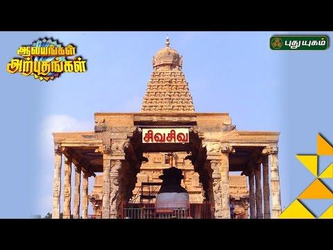 Thanjavur Brihadeeswarar Temple | Aalayangal Arputhangal | 24/02/2017 | PuthuyugamTV