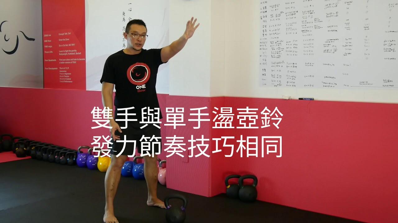 單手盪壺鈴 發力節奏與技巧 - 前篇 - YouTube