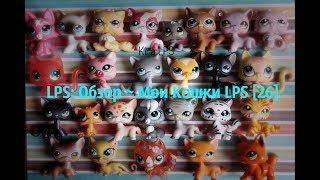 LPS: Обзор ~ Мои Кошки LPS [26]
