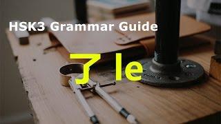 中文语法 Chinese Grammar Series - HSK 3 Grammar - Lesson 2 了