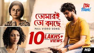 Tomar e Toh Kachhe - Anindya Chatterjee Mp3 Song Download